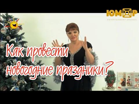 Наталья Толстая - Как провести новогодние праздники?