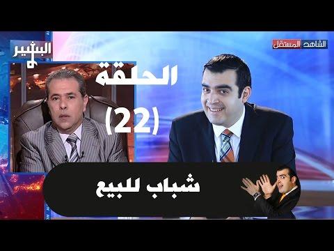 Albasheer show EP0 22 البشير شو – الحلقة الثانية والعشرون – شباب للبيع