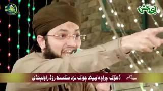 Download Lagu Sarkar Ka Nokar Hun Naat Hafiz Tahir Qadri - Full HD - Nabi ka Jashan 2016 Mp3