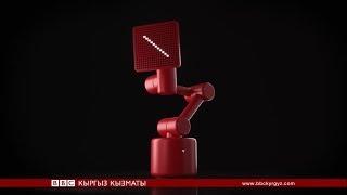 Сlick: Үйүңүздө ишиңизди кылып берген жардамчы керекпи? - BBC Kyrgyz