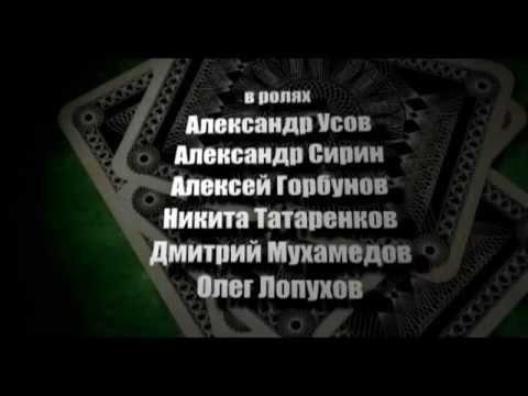 фрагмент телеверсии спектакля Игроки, 2005 г.