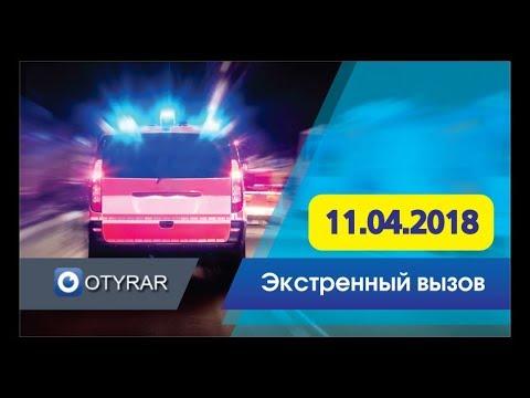 Проишествия (ДТП) в Шымкенте за 11.04.2018  / Экстренный вызов 11 04 2018