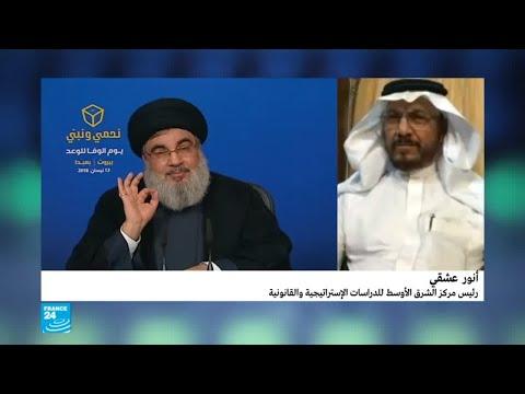 العرب اليوم - شاهد: قيمة القرار السعودي بوضع قيادات كن حزب الله على قائمة الإرهاب