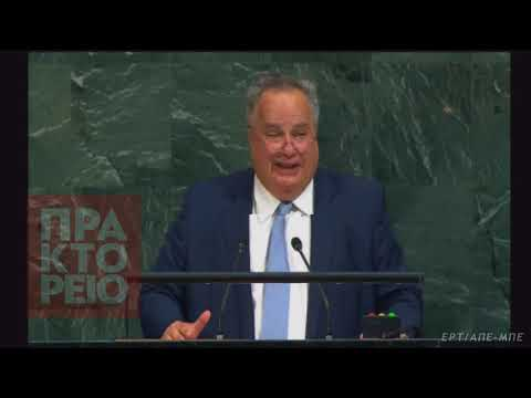 Ν. Κοτζιάς στον ΟΗΕ: Η Ελλάδα είναι πυλώνας σταθερότητας στην περιοχή