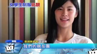 20170529中天新聞 漢英15歲正妹黃靖雅 奪制服之星!