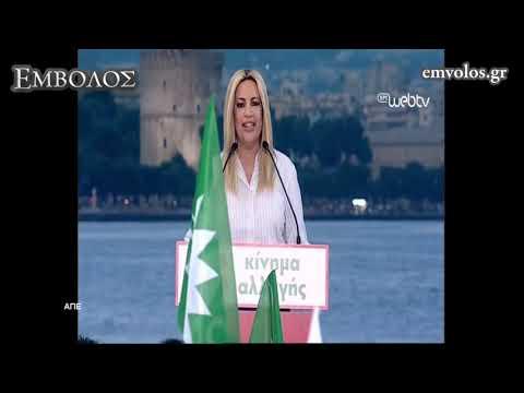 Video - ΑΠΕΥΘΕΙΑΣ - Η ομιλία της Φώφης Γεννηματά στη Θεσσαλονίκη