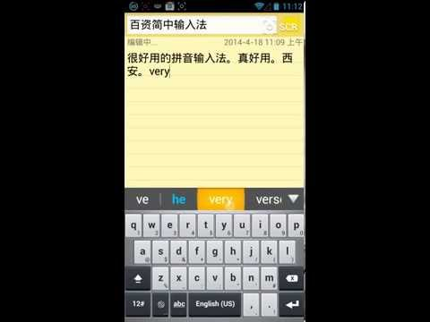 Video of Simplified Chinese Keyboard