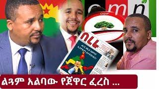 Ethiopia: የኢትዮታይምስ | በረራ ጋዜጣ | EthioTimes  |  Jawar Mohamed  |  OMN
