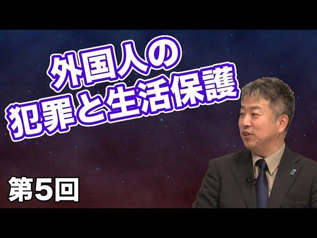 外国人の犯罪と生活保護【CGS 坂東忠信 外国人政策と移民問題 第5回】