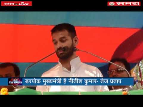 Tej Pratap Yadav attacked on CM Nitish Kumar and Deputy CM Sushil Modi