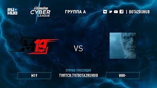 M19 vs WW-, Adrenaline Cyber League, game 1 [Adekvat, Inmate]