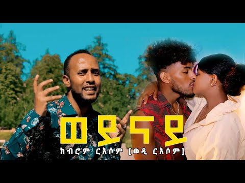 Kibrom Russom (Wedi Russom) - WEYNAY/ ወይናይ - New Eritrean music 2020 (officiall Video)