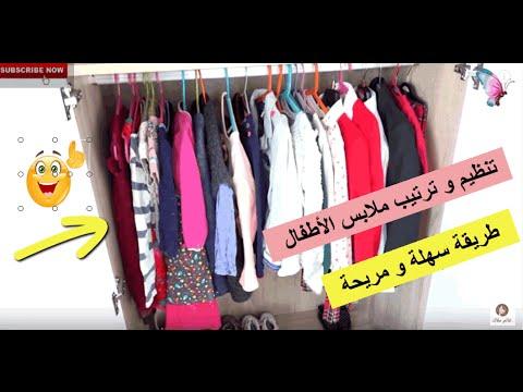 كيف أرتب ملابس أطفالي في الدولاب بطريقة سهلة و مريحة شاهدي كيف؟