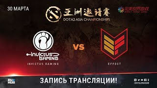 Invictus Gaming vs Effect, DAC 2018 [Lum1Sit, Adekvat]