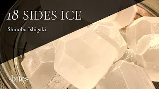 18 SIDES ICE CUTTING / 18面体アイスカッティング