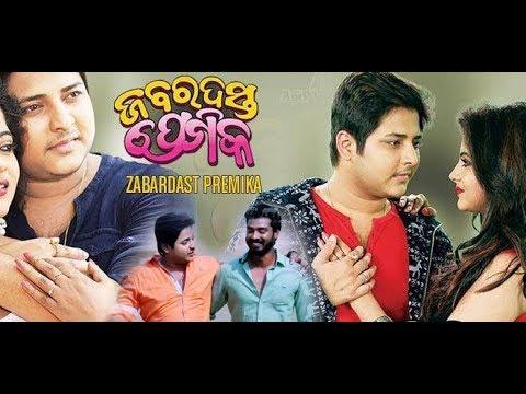 zabardast premika odia movie | full movie hd | babushan | jhillik bhattacharjee
