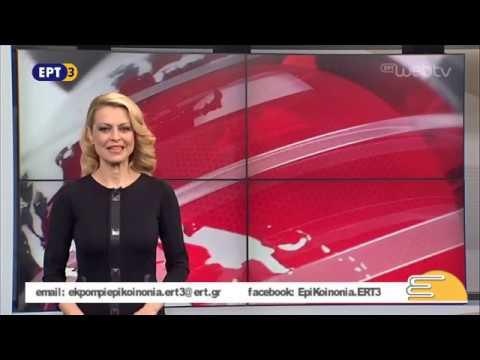 Τίτλοι Ειδήσεων ΕΡΤ3 10.00 | 01/11/2018 | ΕΡΤ