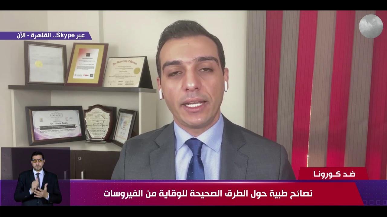 نشرة ضد كورونا - د. إسلام عنان يقدم نصائح طبية حول الطرق الصحيحة للوقاية من الفيروسات