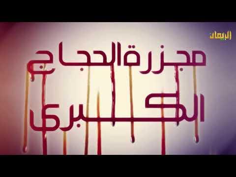 شاهد    الأوضاع السياسية في اليمن ونجد قبيل المجزرة في برنامج مجزرة الحجاج الكبرى مع أ/ حمود الأهنومي