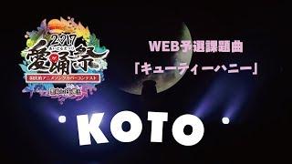 Download Lagu 【愛踊祭2017】KOTO/キューティーハニー(WEB予選課題曲) Mp3