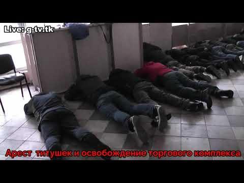 Захваченный торговый центр «Милениум» освобожден спецназом от титушек.