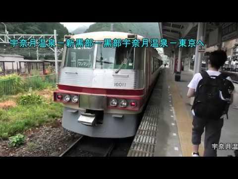 [4K] 旅行-14:宇奈月温泉から-帰京