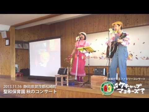 あつまれ笑顔!聖和祭☆秋のコンサート@静岡県・聖和保育園(ダイジェスト)