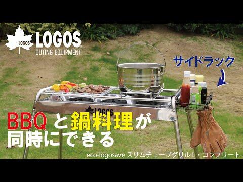 【超短動画】eco-logosave スリムチューブグリル L・コンプリート