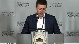 Сергій Лабазюк Брифінг у ВР 9 11 2017