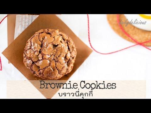 บราวนี่คุกกี้, Brownie Cookies