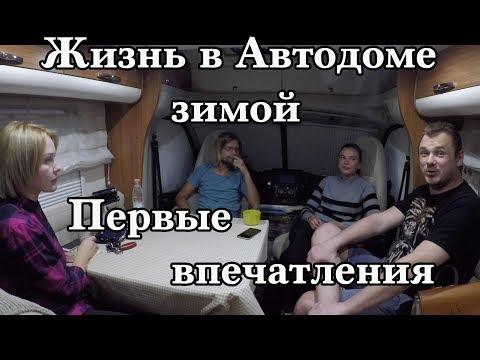 Жизнь в Автодоме зимой. Отзывы Рекомендации - DomaVideo.Ru