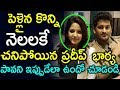 SHOCKING Facts Revealed About Actor Pradeep Wife Pavani Reddy | Celebrity Updates | News Mantra