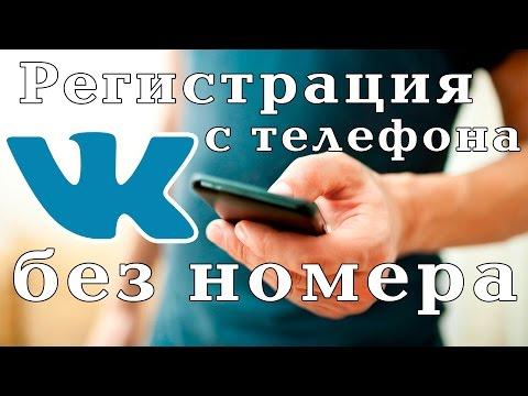 Регистрация Вконтакте с мобильного телефона, смартфона планшета без номера сотового Vk nextplus 2017 (видео)