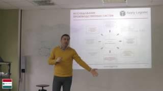 """Фрагмент семинара """"Производственная логистика"""" январь 2017"""