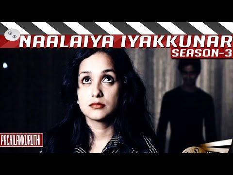 Pachilankuruthi-Tamil-Short-Film-by-Murugapakash-Ganesan-Naalaiya-Iyakkunar-3