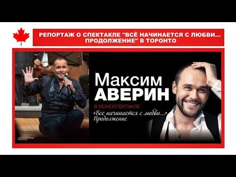 Максим Аверин в Торонто