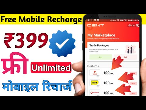Free Recharge App | Free Recharge App 2020 | Dent Unlimited Refer | Self Referral Tricks