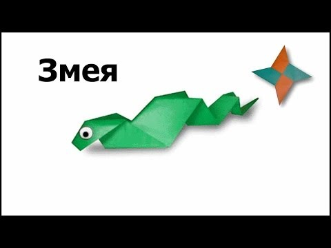 Как из оригами сделать змею 798