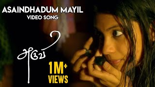 Video Teen Track (Asaindhadum Mayil) - Video Song | Aruvi | Arun Prabu | Bindhu Malini, Vedanth MP3, 3GP, MP4, WEBM, AVI, FLV Januari 2018