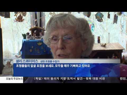 성탄 조형물 1400점 수집 화재 12.22.16 KBS America News