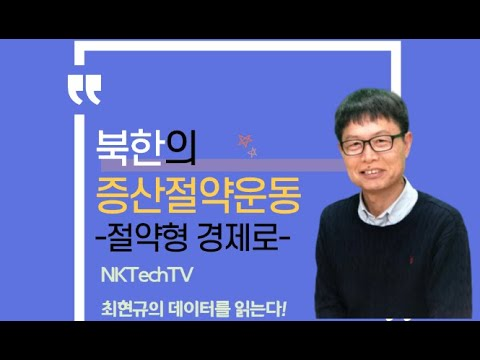 북한의 증산절약운동-절약형 경제로 [과통형통]
