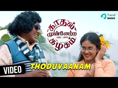 Thoduvaanam Video Song