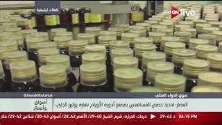 أسواق و أعمال ـ محمد العصار: تحديد حصص المساهمين بمصنع أدوية الأورام نهاية يوليو الجاريتابعونا على ..https://www.facebook.com/ONLiveEgypthttps://twitter.com/ONtvLIVEhttps://www.instagram.com/onliveegypt/الموقع الرسمي للقناة  ..http://www.ontv-live.com/