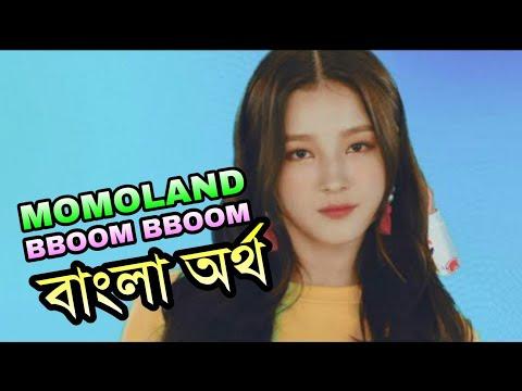 MOMOLAND - BBoom BBoom (Bangla Lyrics/Subtitle)