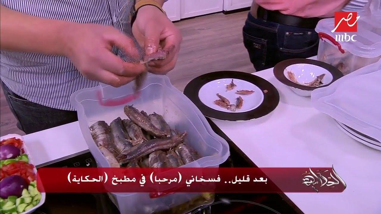 """مطبخ الحكاية الليلة """"فسيخ ورنجة"""".. عمرو أديب للجمهور: من مهام شغلى معاينة الأكل"""