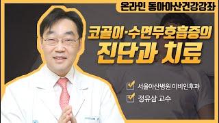 코골이, 수면무호흡증의 진단과 치료 미리보기