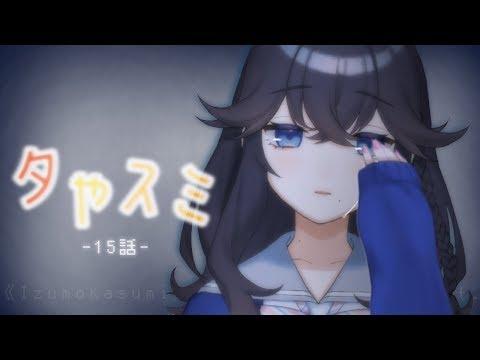 【出雲霞】夕やスミ 第15話「逆」【にじさんじ】