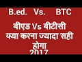 bed or btc me kya sahi hai|| बीएड करे या बीटीसी