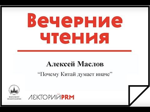 Алексей Маслов «Почему Китай думает иначе» - DomaVideo.Ru