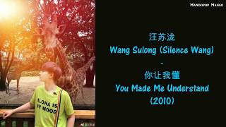 Nonton [I Cannot Hug You] Silence Wang - You Made Me Understand 你让我懂 (ENGSUB) Film Subtitle Indonesia Streaming Movie Download